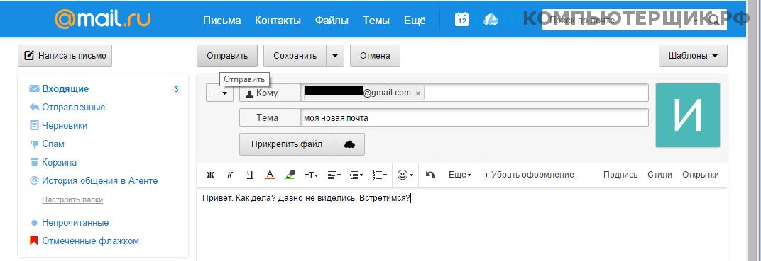Как создать электронный почтовый ящик на Mail ru