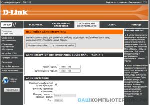 Отключение графического ключа D-Link DIR-320