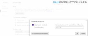 Удаление страницы Yahoo при запуске.