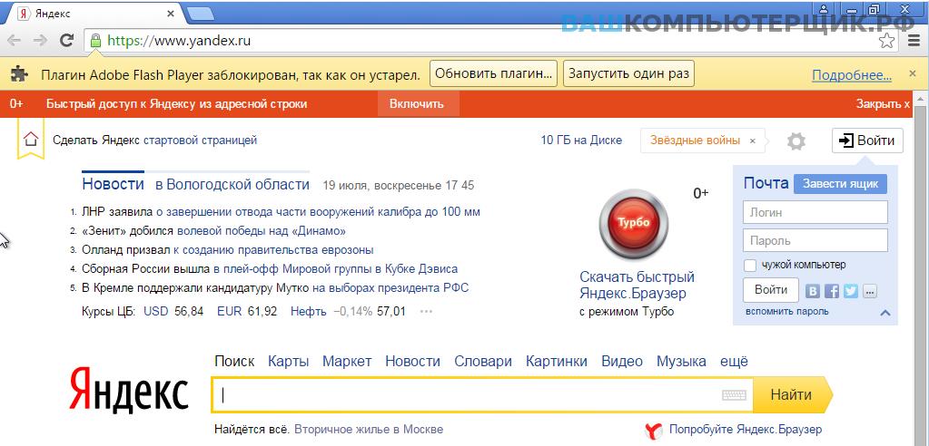 Яндекс браузер не отвечает почему