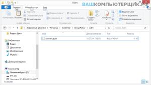 Удаление Chrome.adm.