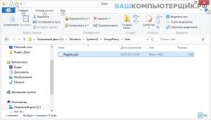 Удаление Registry.pol.