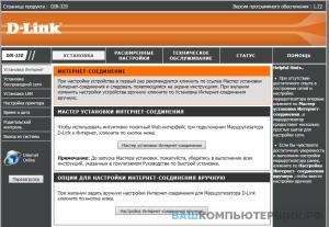 D-Link DIR-320 настройка интернета прошивка 1.22