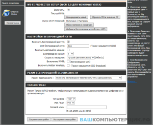 D-Link DIR-320 настройка wifi безопасность прошивка 1.22.