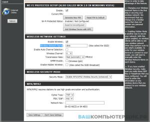 D-Link DIR-320 настройка wifi безопасность