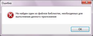ошибка skype